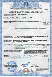 Bondarchuk_sertifikat_UkrSepro1